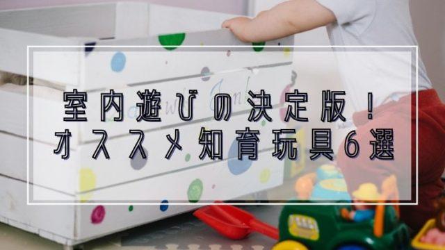 室内遊び知育玩具