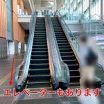 日本科学未来館 エスカレーター