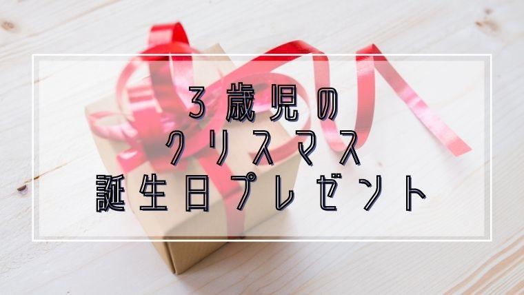 3歳児誕生日クリスマスプレゼント